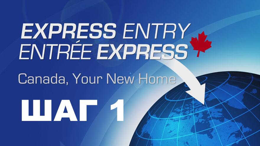 Экспресс-въезд (экспресс-энтри) в Канаду шаг-за-шагом